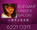 Elegant Unisex Salon Photos